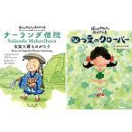 絵本2冊セット ナーランダ僧院+四つ葉のクローバー (ぼくとわたしのほとけさまシリーズ)