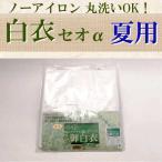 【送料無料】 丸洗いOK! 白衣 東レセオα 夏用 ●形状記憶加工●