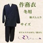 ショッピング作務衣 【送料無料】 日本製 オリジナル 作務衣 紺色 冬用 (袖口ゴムあり)