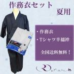 【送料無料】 日本製 オリジナル 作務衣 + 半襦袢 セット 作務衣:紺色 夏用(袖口ゴムなし) 半襦袢:半袖 夏用