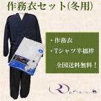 【送料無料】 日本製 オリジナル 作務衣 + 半襦袢 セット 作務衣:紺色 冬用 (袖口ゴムあり) 半襦袢:七分袖 合用