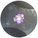 ライフワーク 切断砥石 トクトク3P 金属用 355mm