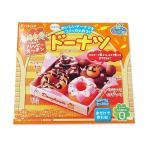 お菓子のまとめ買い・飴・チューイング系の駄菓子 知育菓子 クラシエ ポッピンクッキンドーナツ(5個入)