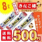 送料無料 500円ポッキリ やおきん きなこ棒 8個入 ポイント消化 ゆうパケットDM便