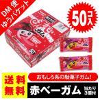送料無料 ポッキリ 価格 マルカワ 赤ベーガム 50個入+3個当 ポイント消化 外袋無 ゆうパケットDM便