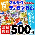 送料無料 500円ポッキリ マルカワ フーセンガム 15個 アソート ポイント消化 ゆうパケットDM便 丸川製菓