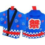 【河中堂】  祭はっぴ巾着 お菓子の詰め合わせ(青)