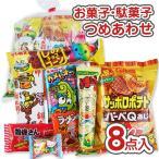 200円 お菓子 袋 詰め合わせ セットC【 全国、数量関係なく2個口以上でも追加の 送料無料 】