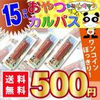 送料無料 500円ポッキリ ヤガイ ひとくち おやつ カルパス 15個入 ポイント消化 ゆうパケットDM便