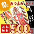 送料無料 500円ポッキリ ちょい呑み おつまみセット 10個入 ポイント消化 ゆうパケットDM便