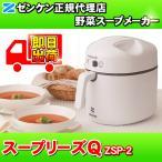 「期間限定特価」 スープリーズQ ZSP-2 ゼンケン スープメーカー スープマシン スープ機 「オリジナルレシピブック付き」