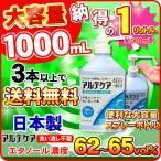 日本製 アルコール消毒液  アルコール除菌 アルコールジェル など売切れ対策品 手指用のアルコールスプレー式アルテケア 大容量1L  3本以上で送料無料