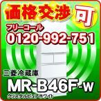 三菱電機 冷蔵庫(安心の2人配送設置サービス付き)MR-B46F-W(クリスタルピュアホワイト) 右開きドア(455L)「送料別」 (MR-B46Gの前機種)