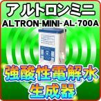 強酸性水生成器 アルトロンミニ AL-700A