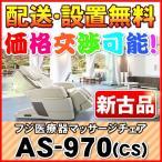 最上級グレード機種 AS-970CS ベージュ 新古品 フジ医療器 マッサージチェア (フロアマット付き) FUJIIRYOUKI