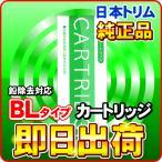 トリムイオンTI-8000 純正カートリッジ| 日本トリム 鉛除去Bタイプ 純正浄水フィルター<1>