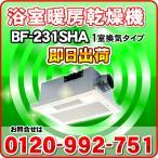 高須産業 浴室換気乾燥暖房機 BF-231SHA(1室換気タイプ) 浴室暖房機 「カード決済・代引きOK」