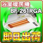 「あすつく対応」 BF-261RGA 高須産業(TSK) 浴室換気乾燥暖房機(天井取付タイプ) 1室換気・24時間換気対応 ※BF-161RX後継機種