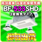 高須産業 浴室換気乾燥暖房機 BF-533SHD(3室換気タイプ) 浴室暖房機 「カード決済・代引きOK」