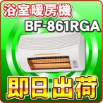 高須産業 BF-861RGA 浴室暖房機 即日出荷 送料無料 BF-861RX後継機種