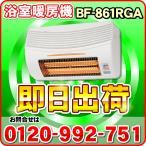 「あすつく対応」 BF-861RGA 高須産業(TSK) 浴室換気乾燥暖房機(壁面取付タイプ) 24時間換気対応 防水仕様 ※BF-861RXの後継機種