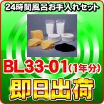 BL34-CS用お手入れセット1個JANOME(ジャノメ) 蛇の目製 湯あがり美人CS 24時間風呂用備品 -2839-