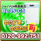 BL35-CS 湯あがり美人CS2 ジャノメ(蛇の目ミシン工業) 24時間風呂 「あすつく対応」「本体のみ」