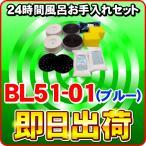 ジャノメ24時間風呂 BL51-01(ブルー) お手入れセット JANOME 蛇の目 湯あがり美人トリプル・湯あがり美人3  湯名人 スーパーZ、Z2 対応