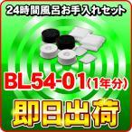 ジャノメ 24時間風呂用 湯あがり美人・湯名人 お手入れセット BL54-01(1年分) 「即日出荷」