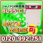 BL55-CT 湯あがり美人CT2 ジャノメ(蛇の目ミシン工業) 24時間風呂 「あすつく対応」「本体のみ」