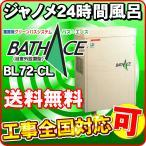 BL72-CL ジャノメ 24時間風呂 バスエース 家庭用屋外設置タイプ --3765--