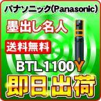 墨出し名人BTL1100Y(イエロー)【パナソニックPanasonic】【鉛直・水平ラインタイプ、壁十文字タイプ】