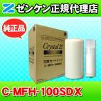 ゼンケン 浄水器 交換カートリッジ C-MFH-100SDX クリスタル21スーパーデラックス・クリスタル21SDX専用 「ポイント10倍」 --43--