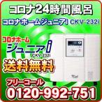 コロナホームジュニアi(CKV-232i) コロナ工業 24時間風呂 「取付工事費別」