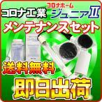 コロナ工業 24時間風呂 コロナホームジュニア2 メンテナンスセット(交換用フィルター 紫外線ランプ グロー 専用洗剤) 即日出荷