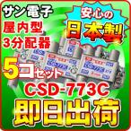 サン電子 屋内用3分配器 CSD-773C