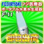 水素水 ポータブル 水素水生成器 フジ医療器(FUJIIRYOKI) 充電式(USB充電対応) プレミアム水素ジェネレーター F-11 「安心の日本製」
