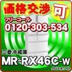 MR-R44A 三菱電機 冷蔵庫 (フレンチドア 435L) 「送料別」区分〔100〕