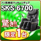 フジ医療器 マッサージチェア   SKS-6700 リラックスソリューション 送料・通常設置無料 ブラック フジ医療器マッサージチェア FUJIIRYOUKI