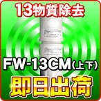 トレビFWH-6000専用 FW-13CM フジ医療器 純正カートリッジ
