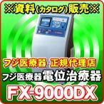 フジ医療器 エレドック FX-9000DX 電位治療器・低周波治療器  ※資料(カタログ)販売ページとなります。※本体の販売ではありません