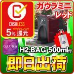 「あすつく対応」 ガウラミニ(GAURAmini) レッド 水素水サーバー 卓上水素水生成器  H2-BAG 500ml 1個プレゼント