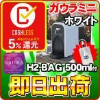 「あすつく対応」 ガウラミニ(GAURAmini) ホワイト 水素水サーバー 卓上水素水生成器 GH-T1 H2-BAG 500ml 1個プレゼント