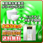 水素水生成器 ピュアナノHX-7000 と 水素風呂 グリーニングスパ(GREENING SPA)のお得なセット -2944-