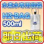 H2-BAG 500ml  水素水用真空保存容器 (エイチツーバッグ) 「あすつく対応」