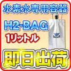 H2-BAG 1リットル  水素水用真空保存容器 (エイチツーバッグ) 「あすつく対応」