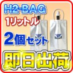 H2-BAG 1リットル  水素水用真空保存容器 (エイチツーバッグ) 「2個セット」「あすつく対応」