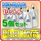 H2-BAG 1リットル  水素水用真空保存容器 (エイチツーバッグ) 「5個セット」「あすつく対応」