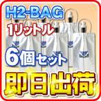 H2-BAG 1リットル  水素水用真空保存容器 (エイチツーバッグ) 「6個セット」「あすつく対応」
