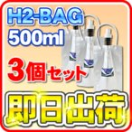 H2-BAG 500ml  水素水用真空保存容器 (エイチツーバッグ) 「3個セット」  「あすつく対応」 水素水生成器用に